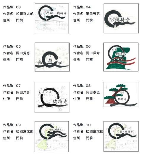 總持寺周辺地区シンボルマーク・ロゴ応募作品 1