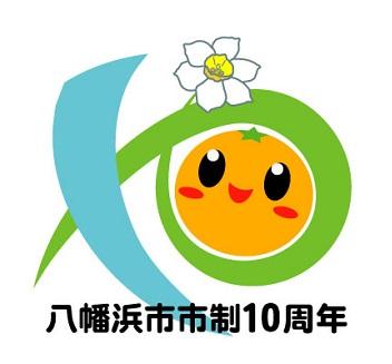 八幡浜市10周年 優秀賞