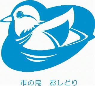 鯖江市の鳥