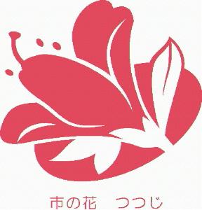 鯖江市の花