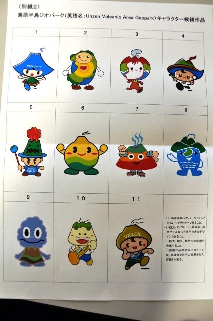 島原半島ジオパーク キャラクター候補