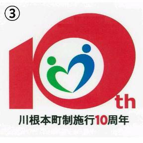 川根本町10周年(石井案)