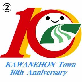 川根本町10周年(和久案)