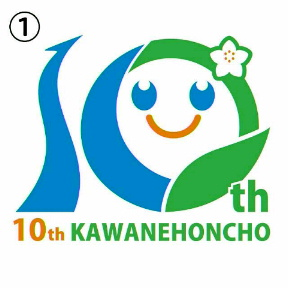 川根本町10周年(小池案)