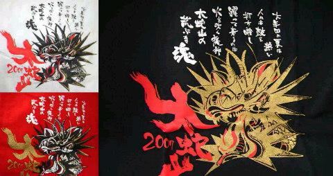 2007年大蛇山Tシャツ