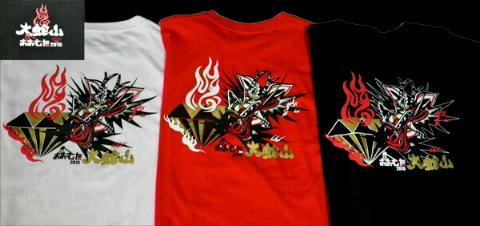 2015年大蛇山Tシャツ