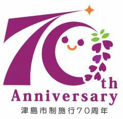 津島市70周年(小池案)