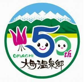 大町温泉郷50周年