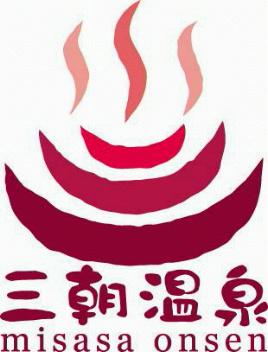 三朝温泉ロゴ