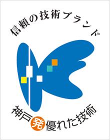 神戸発・優れた技術