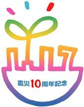 阪神・淡路大震災10周年