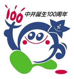中井100周年
