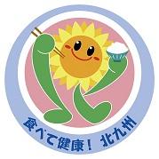 北九州市食育推進ロゴマーク