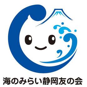 海のみらい静岡友の会