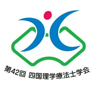第42回四国理学療法士学会 in Tokushima