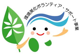 光市環境美化ボランティア・サポート事業