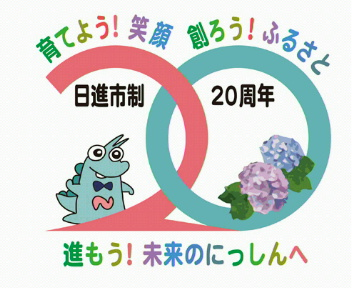 日進市20周年ロゴマーク