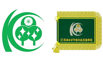 熊本かがやきの森支援学校章