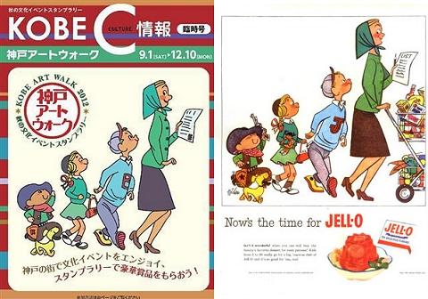神戸アートウォーク2012・JELL-O