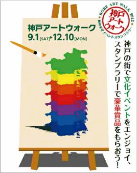 神戸アートウォーク2012(繰上)