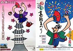 和歌山市城フェスタポスター・さぬき高松まつりポスター