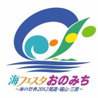 海フェスタおのみち(2012)