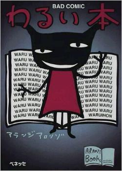 わるい本(ベネッセ版)