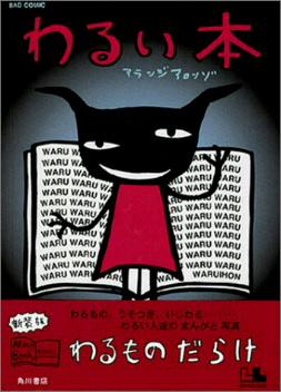わるい本(角川版)