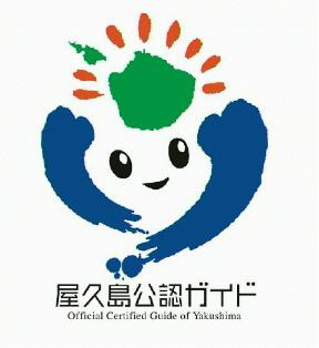 屋久島公認ガイドロゴ