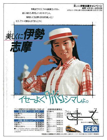 1985年 近畿日本鉄道 伊勢志摩キャンペーン ポスター