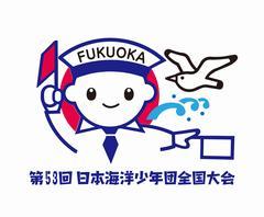 第53回日本海洋少年団全国大会