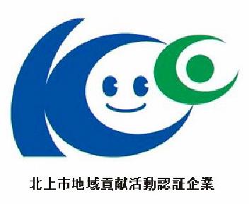 北上市地域貢献活動企業