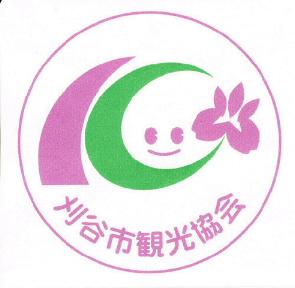 刈谷市観光協会(最終版)