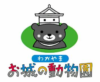 お城の動物園ロゴ