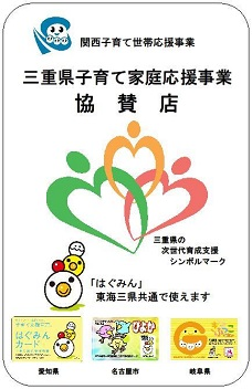 三重県子育て家庭応援3