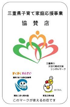 三重県子育て家庭応援4
