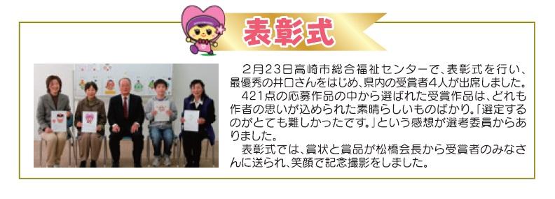 2013.02.23井口千鶴子@高崎市社協表彰式1