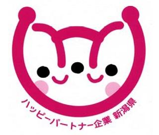 ハッピーパートナー企業 新潟県(正明案)