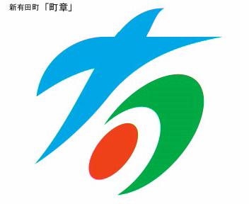 有田町章(最終版)