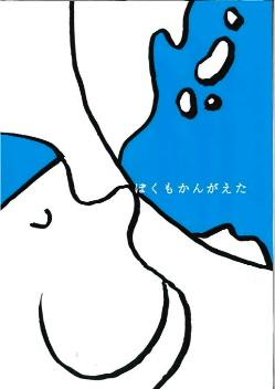 スイムエコポスター