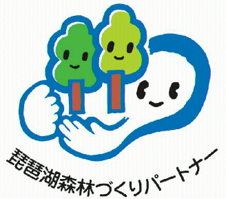 琵琶湖森林づくりパートナー