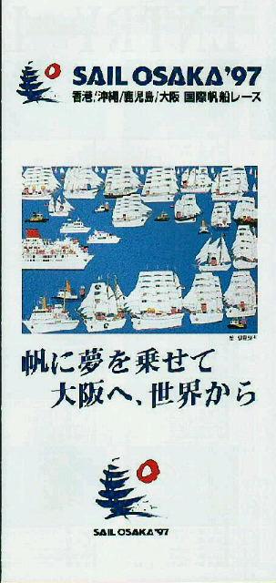 SAIL OSAKA '97 ポスター