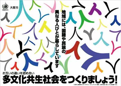 大阪市多文化共生社会ポスター