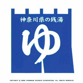 神奈川県銭湯(深川案)
