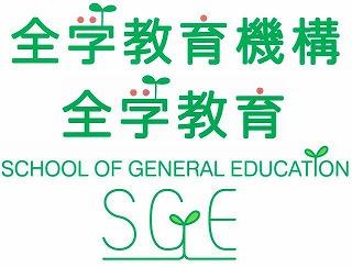 信州大学全学教育機構 ロゴタイプ