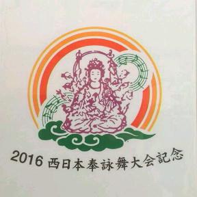 叡山講 2016西日本奉詠舞大会