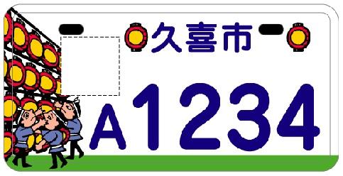 久喜市ナンバープレート(エイイチ案)