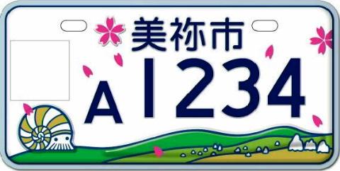 美祢市ナンバープレート