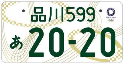 東京五輪ナンバープレート(候補作品A)