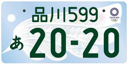 東京五輪ナンバープレート(候補作品C)